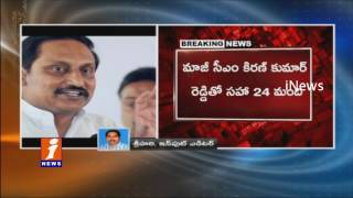 SC To Hear Kiran Kumar Reddy and Others Petition on AP Reorganisation Act | iNews