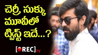 Ram charan and sumumar movie twist revealed | Ram Charan role in Sukumar Movie | RECTVINDIA
