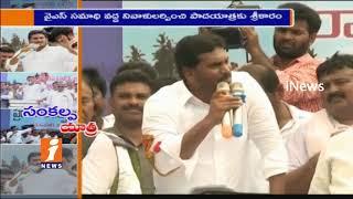 Praja Sankalpa Yatra | YS Jagan First Day Padayatra Ends Peacefully | iNews