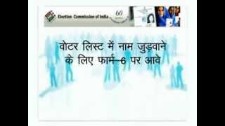 Register Now to Vote (Uttar Pradesh)