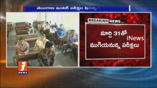 Inter First Year Exams Starts From March 1 to 17 | iNews