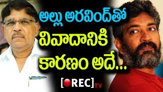 Rajamouli Opens Up About His Problems with Allu Aravind | RECTVINDIA