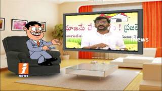 Dada Political Punches On Minister Chandramohan His Fires On Vijaysai Reddy | Pin Counter | iNews