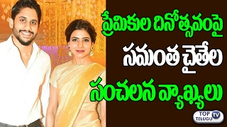 Samantha about FRIENDSHIP and Falling in LOVE with Naga Chaitanya   Valentines Day Special Interview
