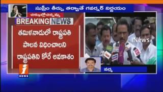 MK Stalin To Meet Pranab Mukherjee | Request To Impose President's rule in Tamil Nadu | iNews