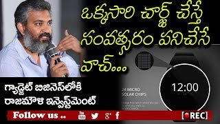 ss rajamouli investing in trendy gadget business I rectv india