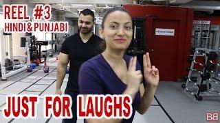 JUST FOR LAUGHS- Behind the Scenes! REEL #3 (Hindi /Punjabi)