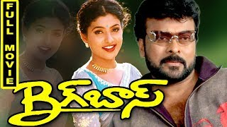 Big Boss Telugu Full Movie - Chiranjeevi, Roja, Madhavi, Kota Srinivasarao
