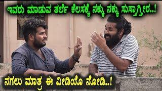 Kannada Funny Video | Kannada Fun Bucket | Funny Punches with Friends | Top Kannada TV