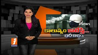Causes for Air Pollution Increase   National Pollution Prevention Day   Idinijam   iNews
