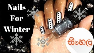 සිංහල WINTER NAIL ART (sinhala)