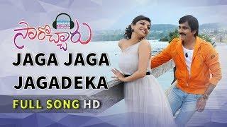 Jaga Jaga Jagadeka Video Song || Sarocharu Full Video Songs || Ravi Teja, Kajal Agarwal, Richa