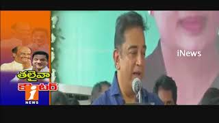 Rajinikanth Sweet Counter To Kamal Hassan on Political Entry | Tamil Nadu | iNews
