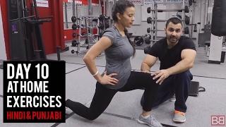 Women's Workout- Fat Loss Workout to do AT HOME! DAY 10 (Hindi / Punjabi)