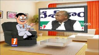 Dada Punches To Cong Leader V Hanumantha Rao Over His Comments | Pin Counter | iNews
