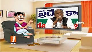 Dada Funny Conversation With V Hanumantha Rao His Speech | Pin Counter | iNews