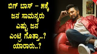 Bigg Boss Season 5 Kannada Common People Entry details | Kannada Bigg Boss | Sudeep | Top Kannada TV