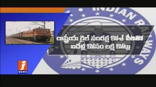 Budget 2017-18 | Railway Budget Disappoints AP And Telangana States | iNews