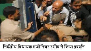 15 अगस्त के दिन इंजीनियर रशीद का जबरदस्त प्रदर्शन, पुलिस ने लिया हिरासत में
