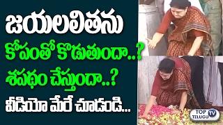 జయలలితను కోపంతో కొడుతుందా?   Sasikala Strongly BEATS Jayalalithaa's Grave 3 Times   Top Telugu TV