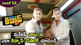 Superstar Kidnap Movie Scenes - Bhupal and Nandu Kidnaps Vennela Kishore