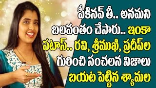 Anchor shyamala Comments On Patas Show And About Sreemukhi, Ravi, Pradeep | Top Telugu TV