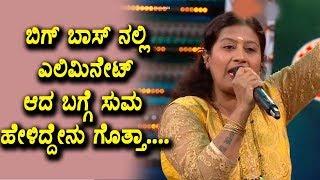 Suma Rajkumar Eliminated in BigBoss 5 First Week | Big Boss 5 News | Top Kannada TV