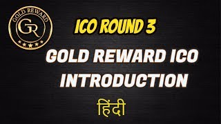 Gold Reward ICO 3rd Round Introduction