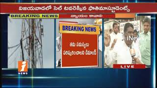 Fathima College Students Climbs Cell Tower For Demands Justice In Vijayawada | iNews