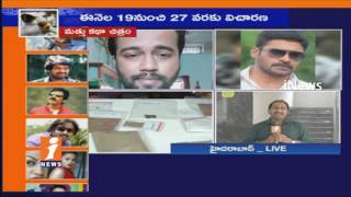 Tollywood Shock On SIT Police Names Revealed In Nacrotics Case | Hyderabad | iNews