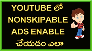 How to enable non skippable Ads on your youtube channel | Telugu