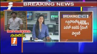 SIT Officials Briefly Investigation Continue With Navadeep In Narcotics Case | Hyderabad | iNews