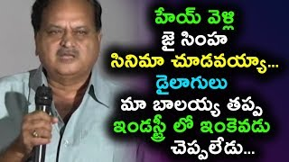 Chalapati Rao Aggressive speech at Jai Simha Success Meet | Jai Simha 2018 | Daily Poster
