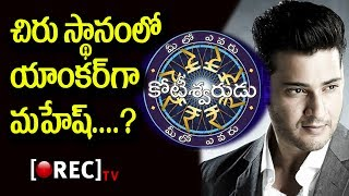 Mahesh babu to replace chiranjeevi as anchor in MEK Meelo evaru koteeswarudu l RECTVINDIA