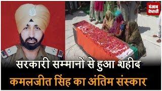 सरकारी सम्मानों से हुआ  Shaheed Kamaljit Singh का अंतिम संस्कार