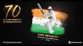 Sunil Gavaskar - First batsman to complete 10,000 Test runs | 70 Golden Moments In Indian Sports