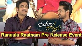 Rangula Ratnam Pre Release event | Raj Tarun and Nagarjuna Rangula Ratnam movie 2018 | Daily Poster