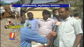 Cost Price | Toor Dal Farmers Facing Problems In Mahabubnagar Market | iNews