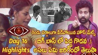 Big Boss Telugu Day 16 highlights - Star maa - Episode 17-Big Fight Between House mates Will Shock u