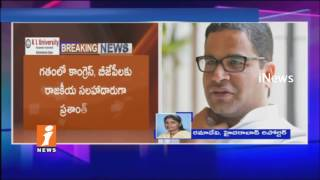 YS Jagan Meets Prashant Kishor |  May Appoints As YSRCP Political Adviser | iNews