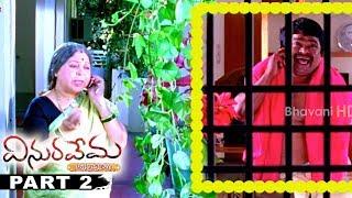 Vinuravema Viswadabhirama Movie Part 2 - 2017 Latest Telugu Movies - Manoj Nandam, Sirisha, Srihari