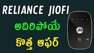 Reliance Jio offers 100% cashback on JioFi device || Jio New Offer