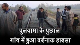 दर्दनाक हादसा, ट्रेन की चपेट में आए दो भाई, मौत
