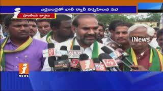 Munnuru kapu Community Conduct Simhagarjana Rally In Vemulawada | Rajana Siricilla | iNews