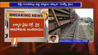 Goods Train Derailment at West Guntakal | 5 Coaches Derail | Anantapur | iNews