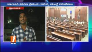 AP Assembly  Sessions To Be Held Tomorrow 11.06 AM | Amaravati | iNews