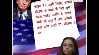 सीरिया की ब्लॉगर गर्ल ने अमेरिकी राष्ट्रपति ट्रंप के नाम लिखा खुला खत लिखकर मांगी मदद