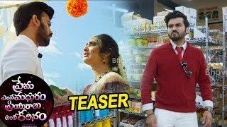 Prema Entha Madhuram Priyuralu Antha Katinam Movie Latest Teaser || Chandrakanth, Radhika, Pallavi