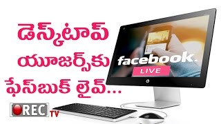 Good News For Facebook Users - New Facebook Video Streaming Update - Rectv India