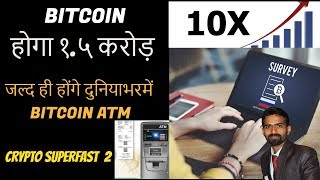 Crypto superfast #2- Bitcoin new Exchange, Bitcoin survey 3 साल में क्या होगा रेट